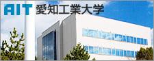 AIT 愛知工業大学